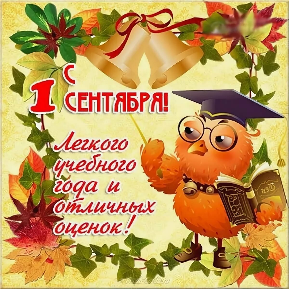 Открытка с 1 сентября ученику фото