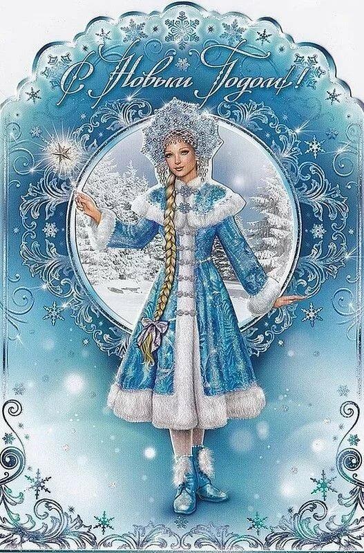 Днем, советские новогодние открытки со снегурочками
