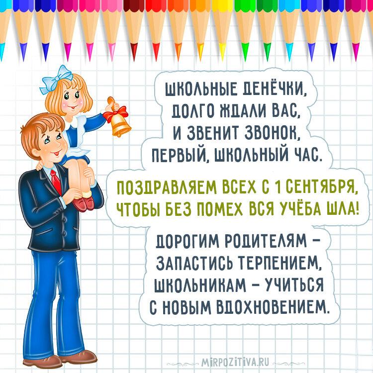 Открытки каждому ученику