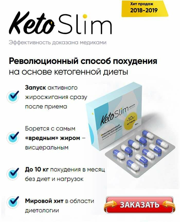 Keto Slim для похудения в Вологде