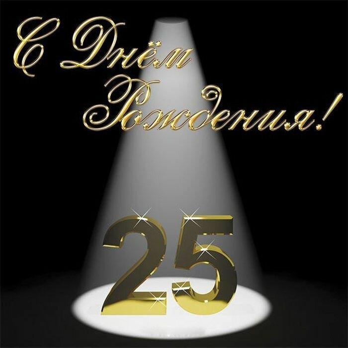 поздравить с 25 летием дня рождения крайней мере, так
