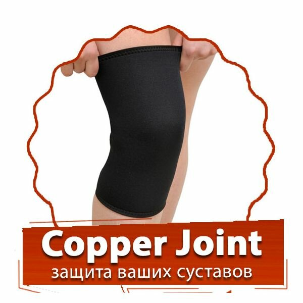 COPPER JOINT PROTECTION в Находке