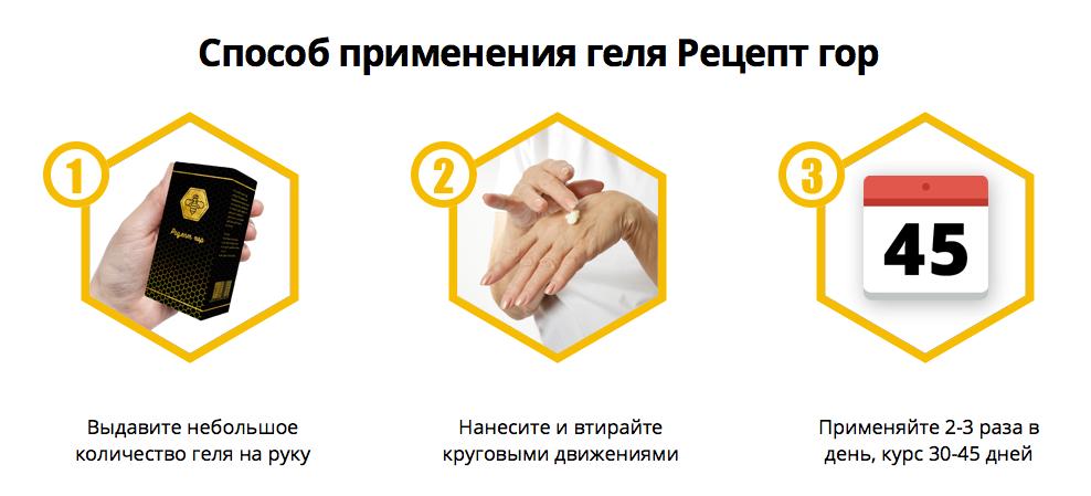 Рецепт гор от боли в суставах в Уральске