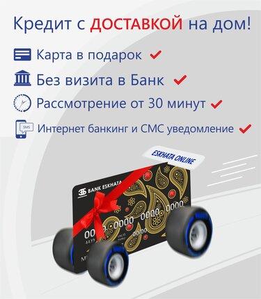 юникредит банк онлайн вход в личный кабинет