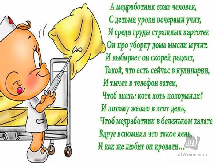 короткие красивые стихи с днем медика прикольные подобном диагнозе больные