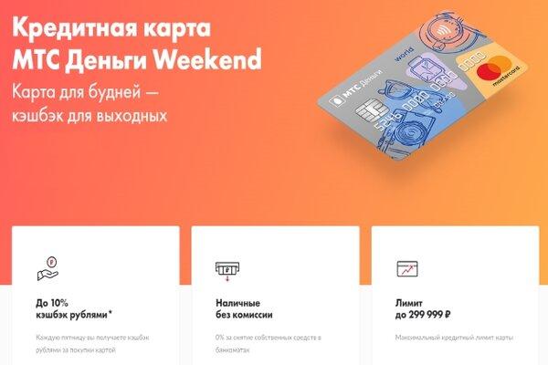 онлайн заявка на микрокредит наличными