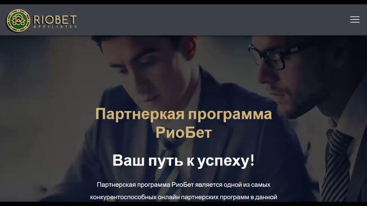партнерская программа казино риобет отзывы