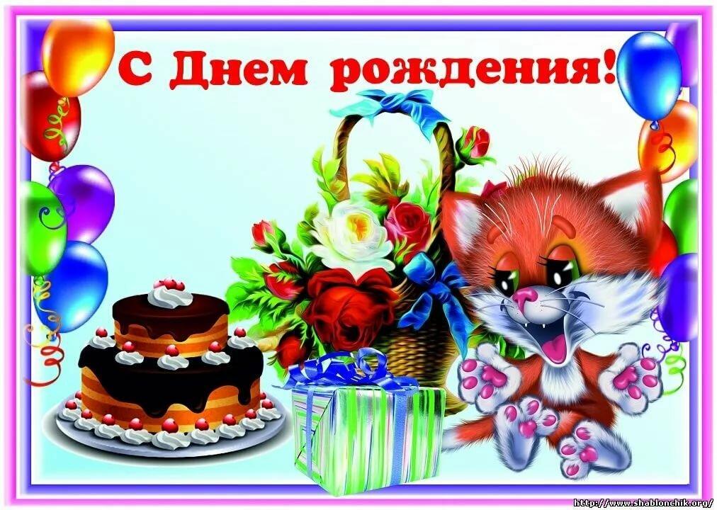 Распечатать красивое поздравление с днем рождения на листе