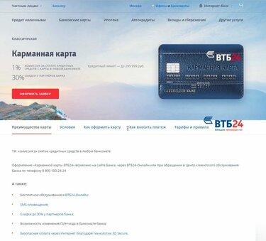 заплатить кредит втбcapital one pay credit card number