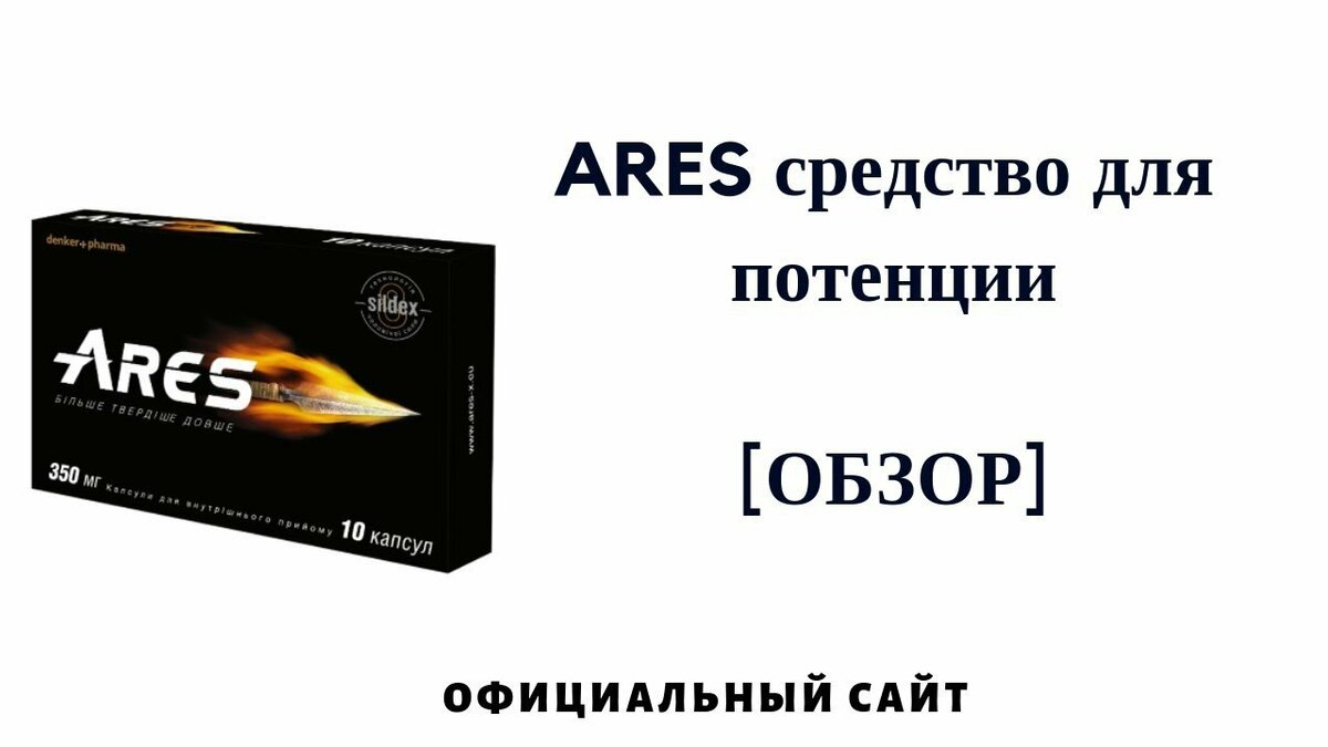 ARES для потенции в Жуковском