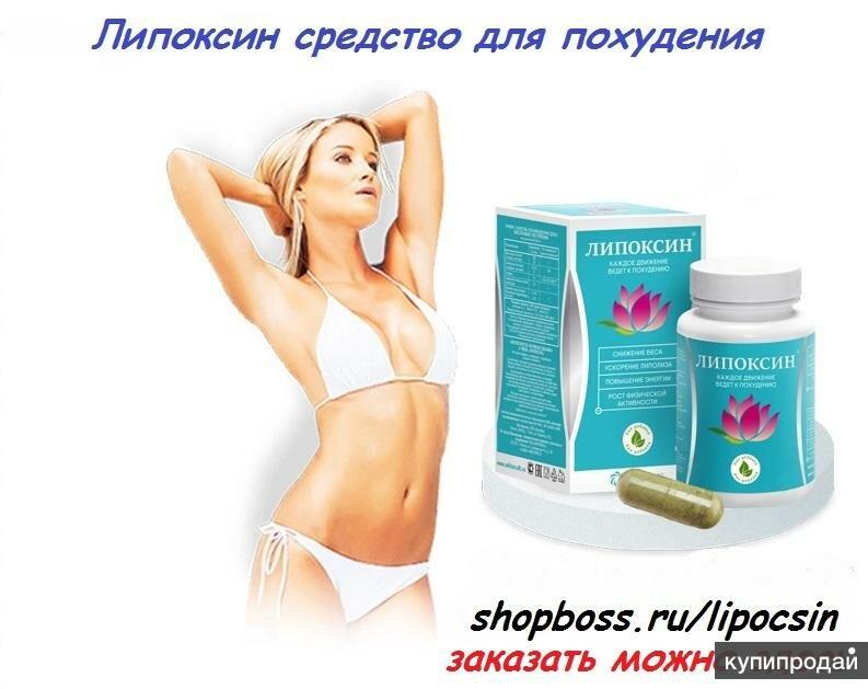 Липоксин для похудения в Самаре