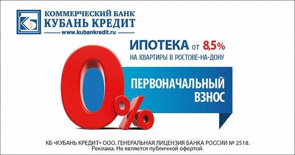 Взять кредит 100 ростов получить кредит в газпромбанке процентная ставка
