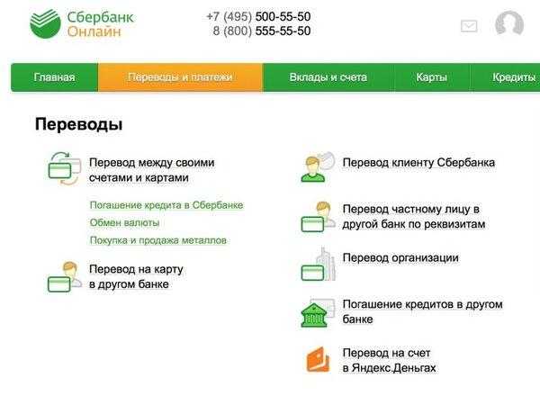 Кредит сельхозбанк онлайн как правильно инвестировать деньги в интернете