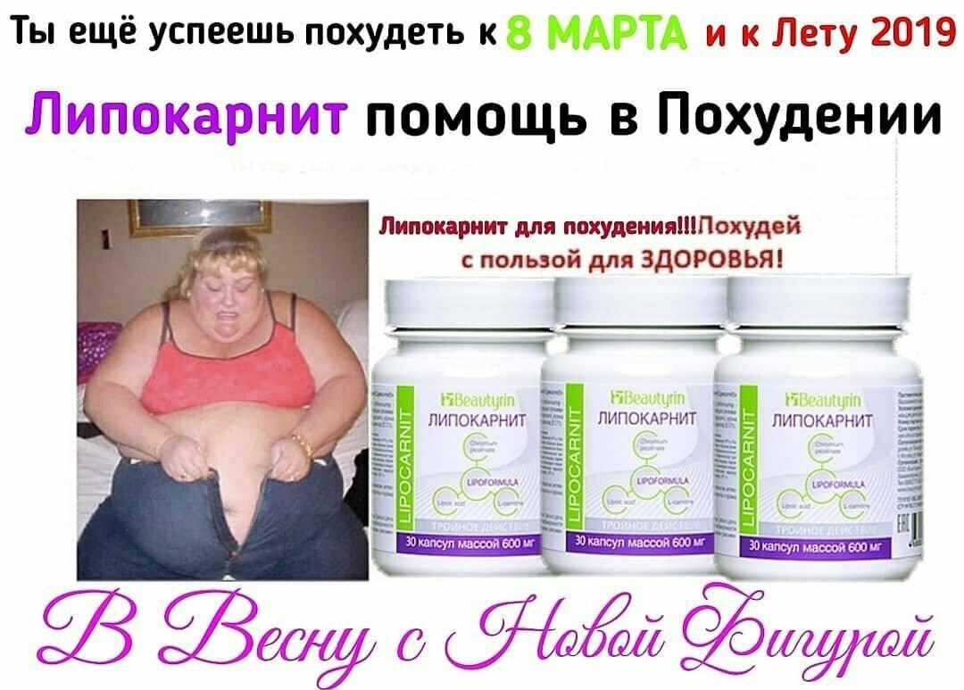 Добавки Для Похудения В Аптеке. 10 лучших средств для похудения в аптеках