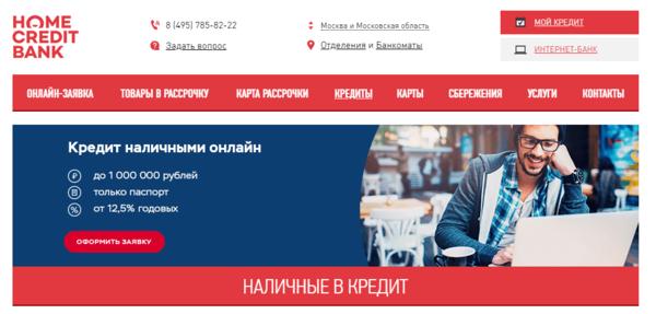 Все кредиты онлайн на карту круглосуточно по всей украине