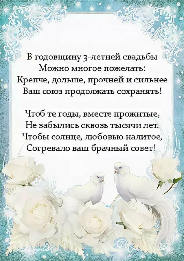 поздравления с 3летней годовщиной свадьбы детям