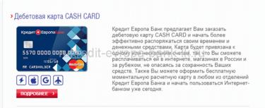 Кредит европа банк заказать дебетовую карту онлайн быстрый онлайн кредит на карту 100