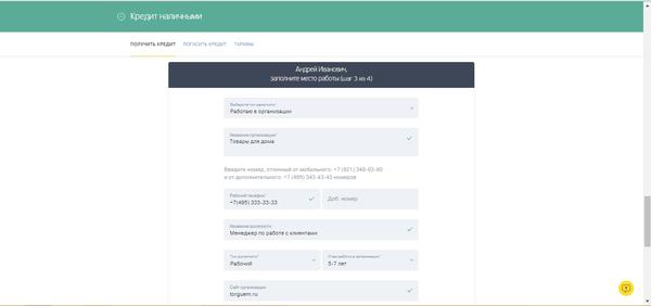 тинькофф официальный сайт оплатить кредит по договору кредит для студента онлайн