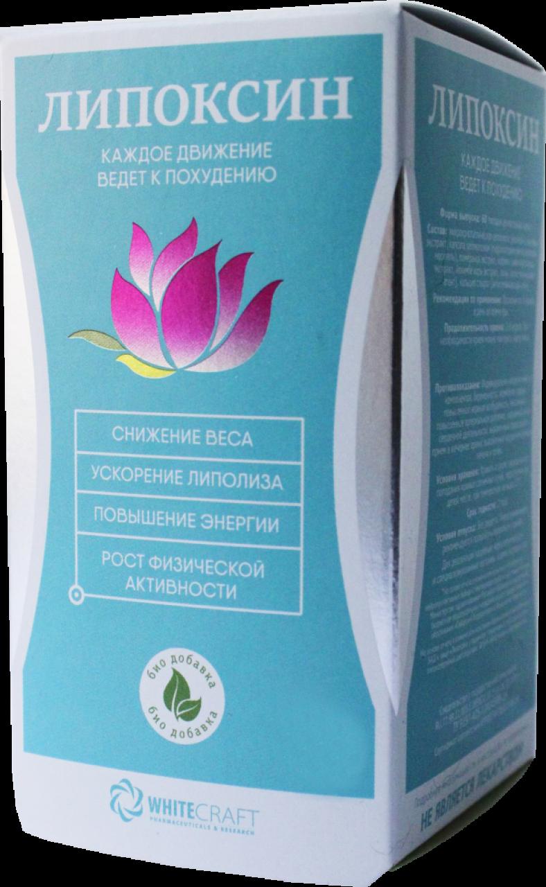 Средство для похудения Липоксин в Комсомольске-на-Амуре