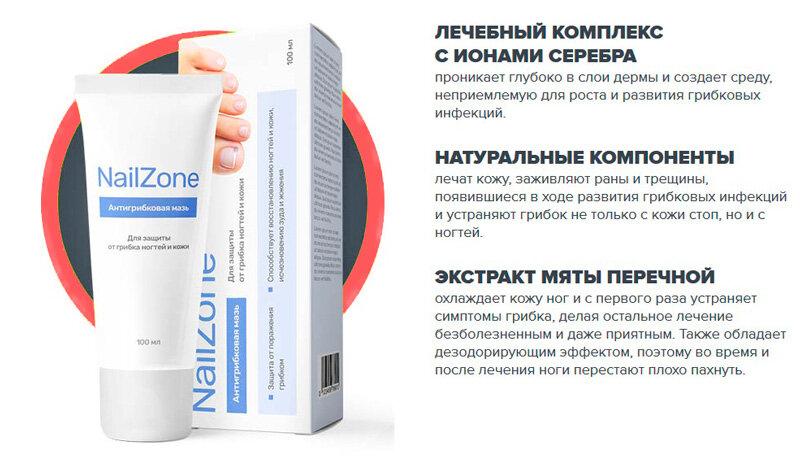 NailZone - мазь от грибка в Иркутске