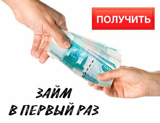 Микрокредиты в москве круглосуточно кредит україна онлайн
