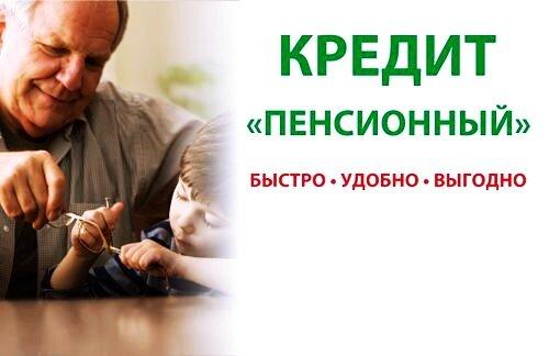 Кредит пенсионеру на карту онлайн нешитой финансы и кредит читать онлайн
