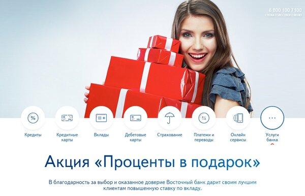 банк восточный кредит наличными онлайн заявка красноярск взять в долг в казани срочно