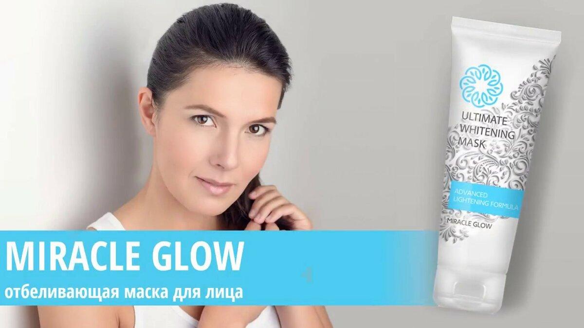 MIRACLE GLOW отбеливающая маска для лица в Таганроге
