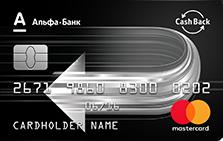 оформить кредитную карту альфа банк онлайн с моментальным решением новосибирск