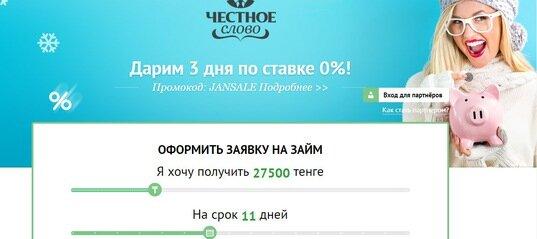 Альянс банк кредит онлайн дать заявку