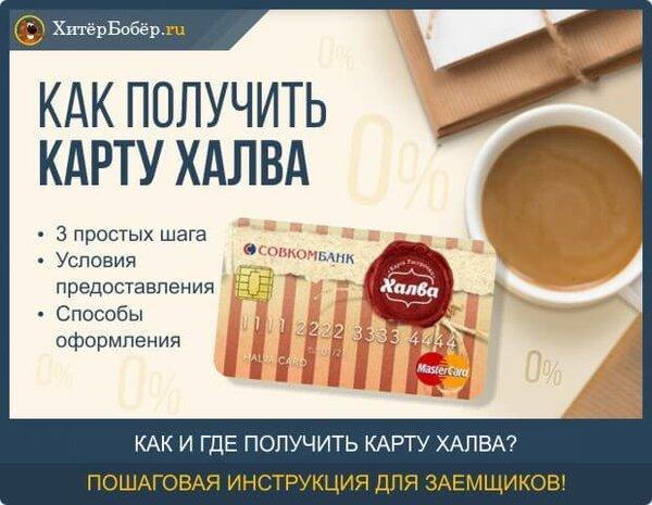 Совкомбанк онлайн заявка на кредит карта халва инвестирую в игрушки