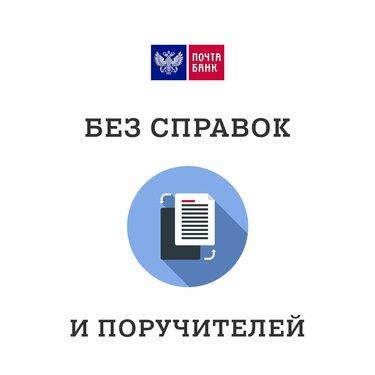 почта банк кредит 200000