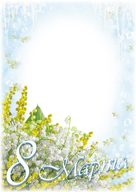 Открытка с рамкой к 8 марта, лет свадьбы скрапбукинг