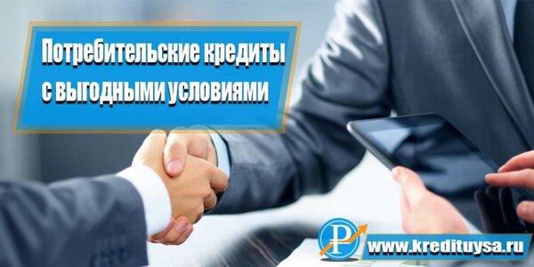 потребительский кредит 3000000 рублей без залога