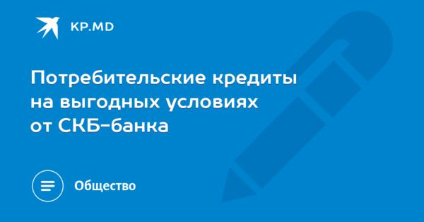 Онлайн заявка кредит скб взять кредит в новокузнецке под низкий процент