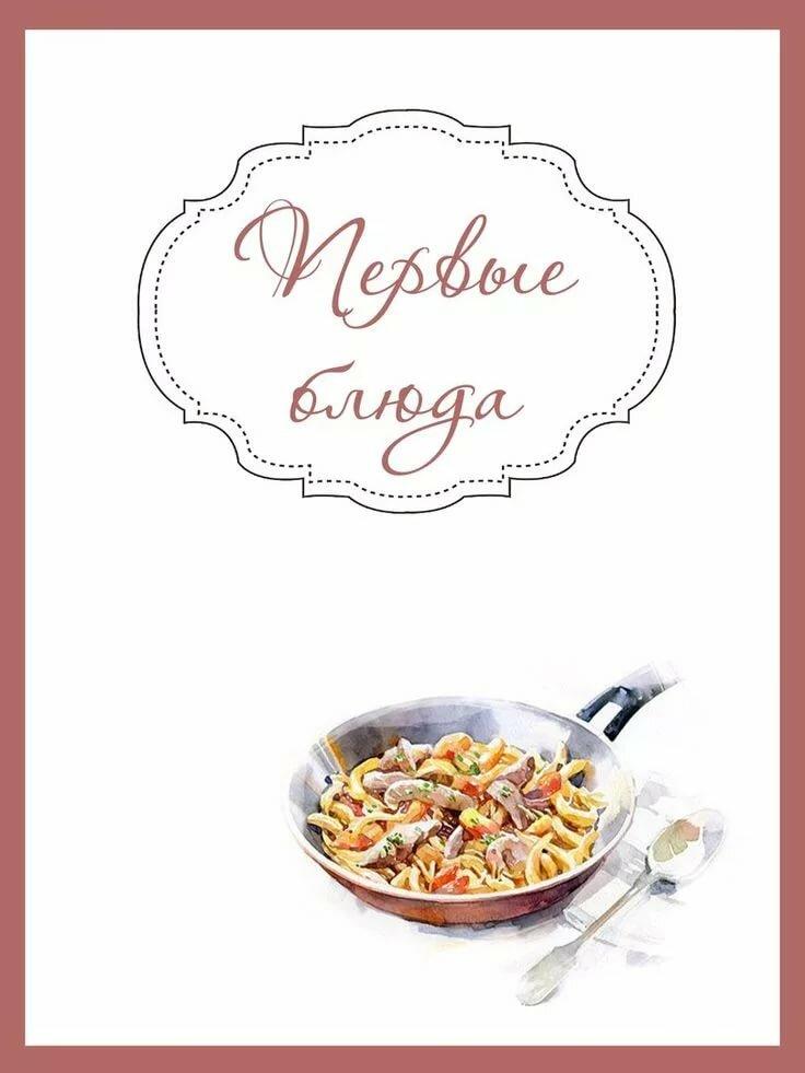 Картинки для кулинарной книги салаты, открытки днем рождения