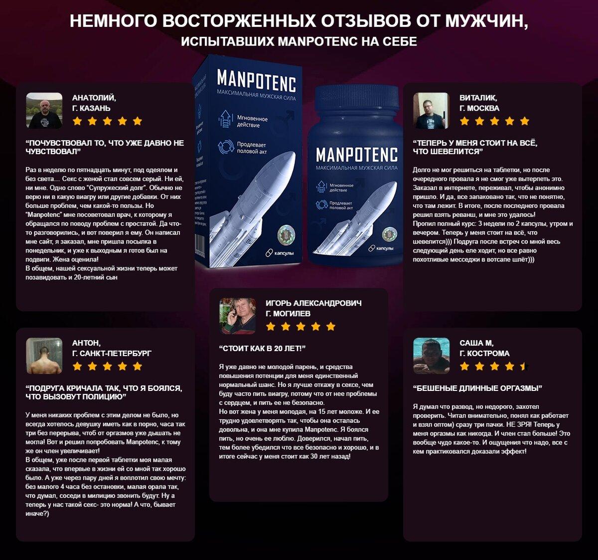 Капсулы MANPOTENC для мужчин в Рязани