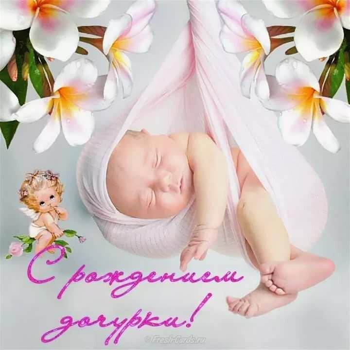 Царице, с рождением дочери поздравления открытки