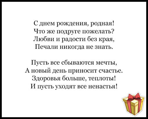 поздравление подруге с днем рождения в песне до слез омелы