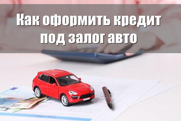какие банки дают кредит под залог автомобиля в липецке онлайн займ на карту маэстро 18 цифр