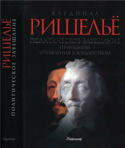 Арман Жан дю Плесси, герцог де Ришельё - Политическое завещание, или Принципы управления государством, скачать djvu