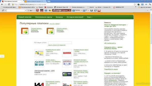 Карта кукуруза онлайн заявка на кредит можно ли получить кредит под квартиру