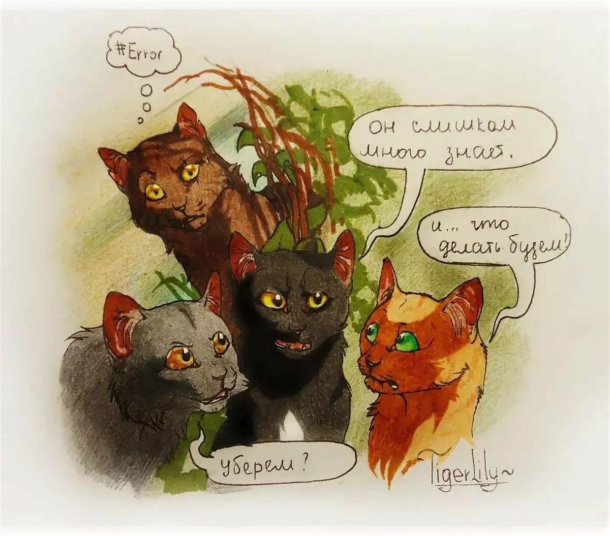 Невеста картинка, смешные картинки коты воители с надписями
