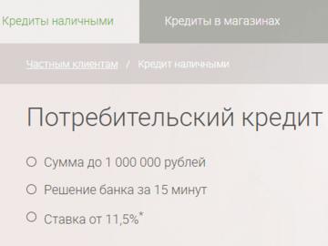 Оформить кредит через онлайн отп банк взять кредит подать объявление