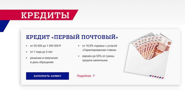 Воронеж почта банк взять кредит наличными взять кредит в втб 24 что нужно