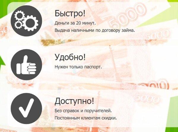 Быстрый займ на карту круглосуточно украина
