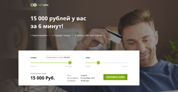 срочный кредит наличными в день обращения без справок 500000 рублей москва