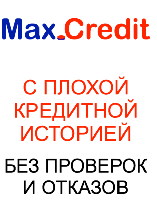 кредит без отказа чебоксары