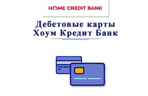 деньги в кредит без поручителей и справок