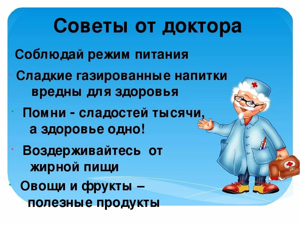 Советы врача картинки